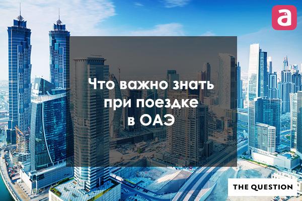 Купить авиабилет в дубай дешево туры в оаэ из москвы
